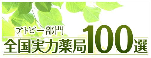 アトピー改善の全国実力薬局100選