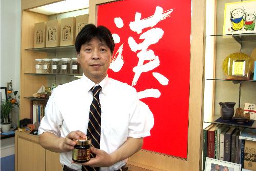 虎ノ門漢方堂イメージ1